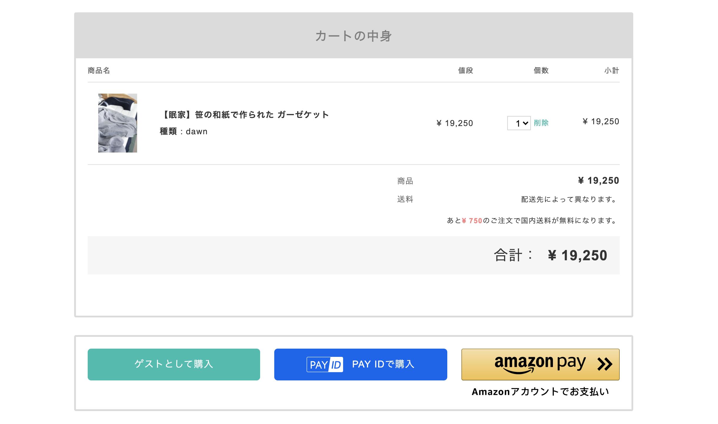 オンラインショップは Amazon Pay がご利用いただけます