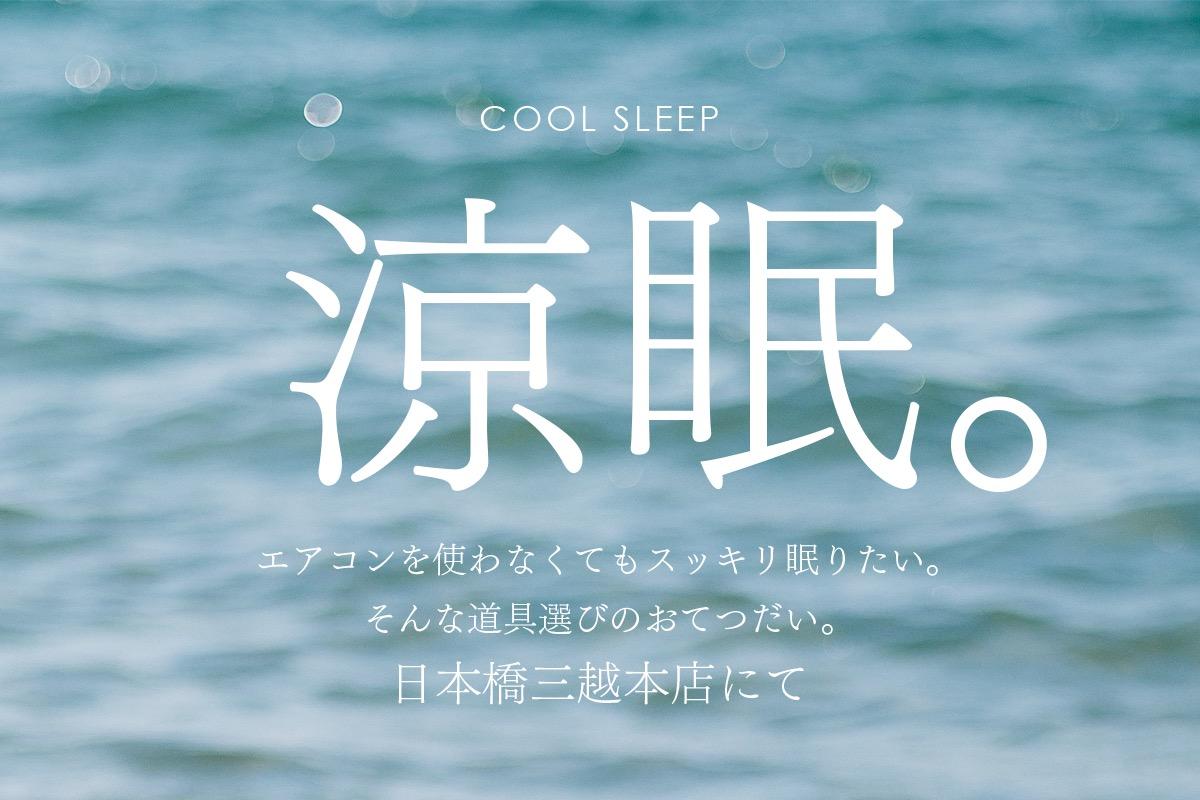 眠家が日本橋三越本店に期間限定でお邪魔します