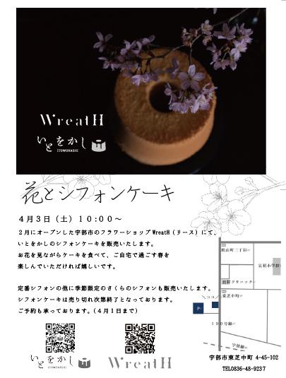 4月3日(土)イベントのお知らせ