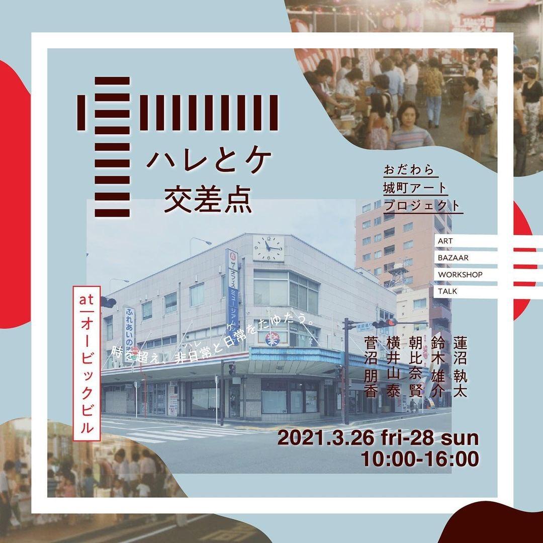 3/28(日)13時〜16時 おだわら城町アートプロジェクトにて空家スイーツを販売します