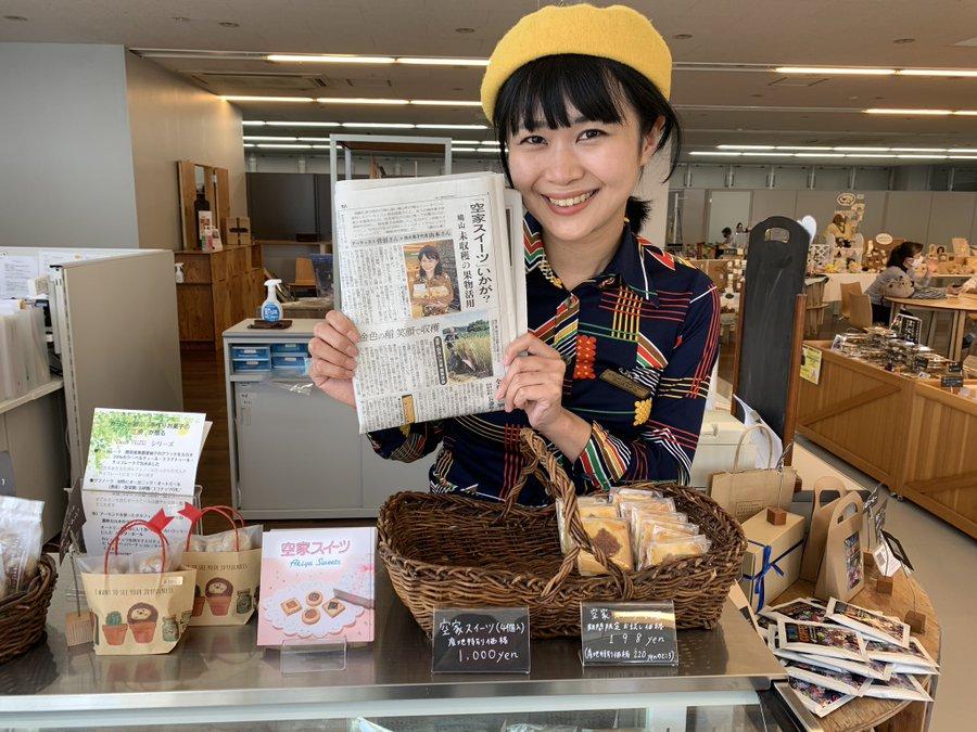 2020.9.30 埼玉新聞に掲載されました