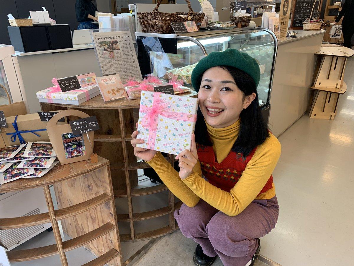 2020.11.27 埼玉県知事の大野もとひろ様 に空家スイーツをご購入頂きました