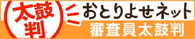 <おとりよせネット>モニター審査「審査員太鼓判!」に認定されました!