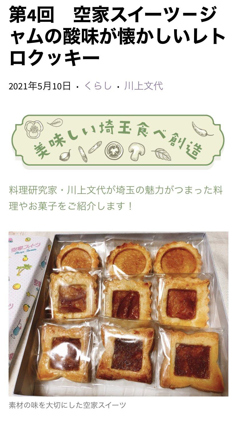 料理研究家の川上文代先生が、埼玉トカイナカの「ESTジャーナル」に記事を書いてくださいました!