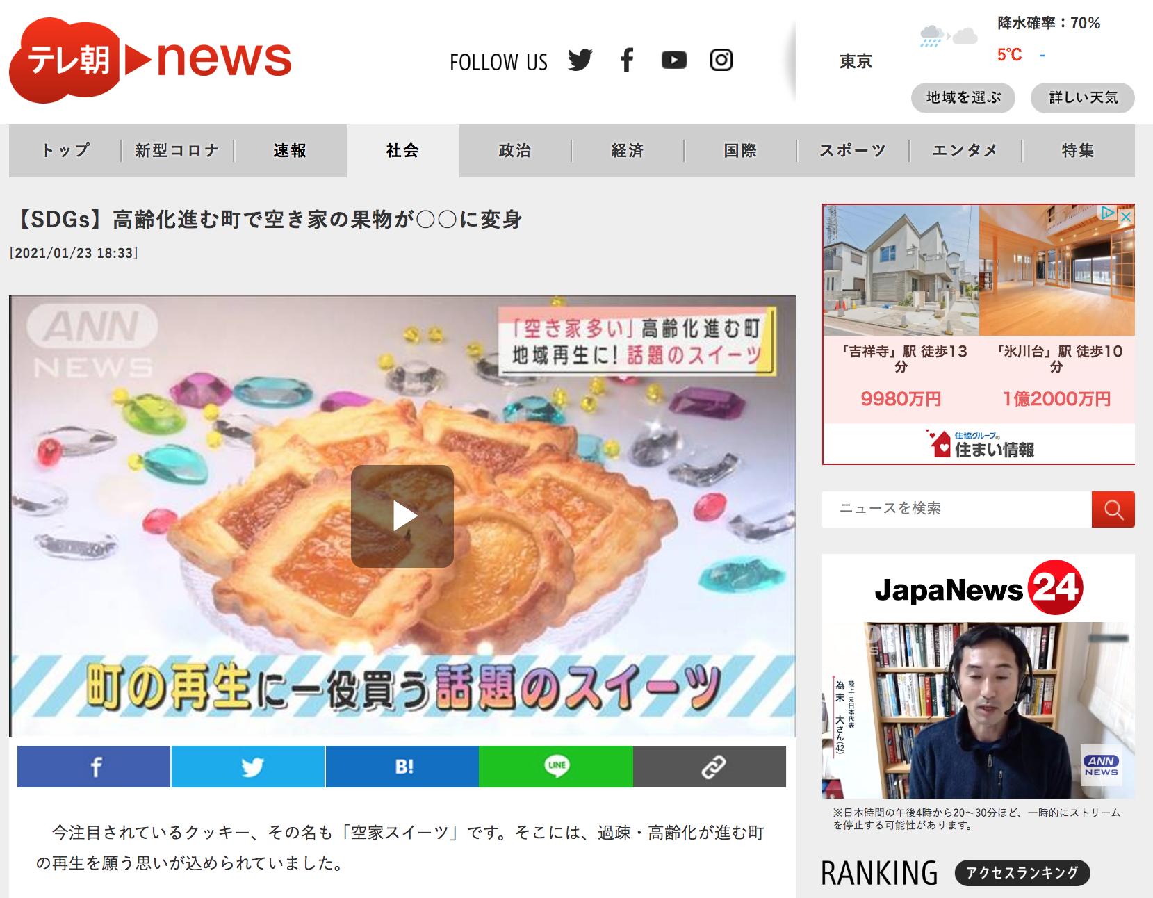 テレビ朝日スーパーJチャンネルに特集されました!