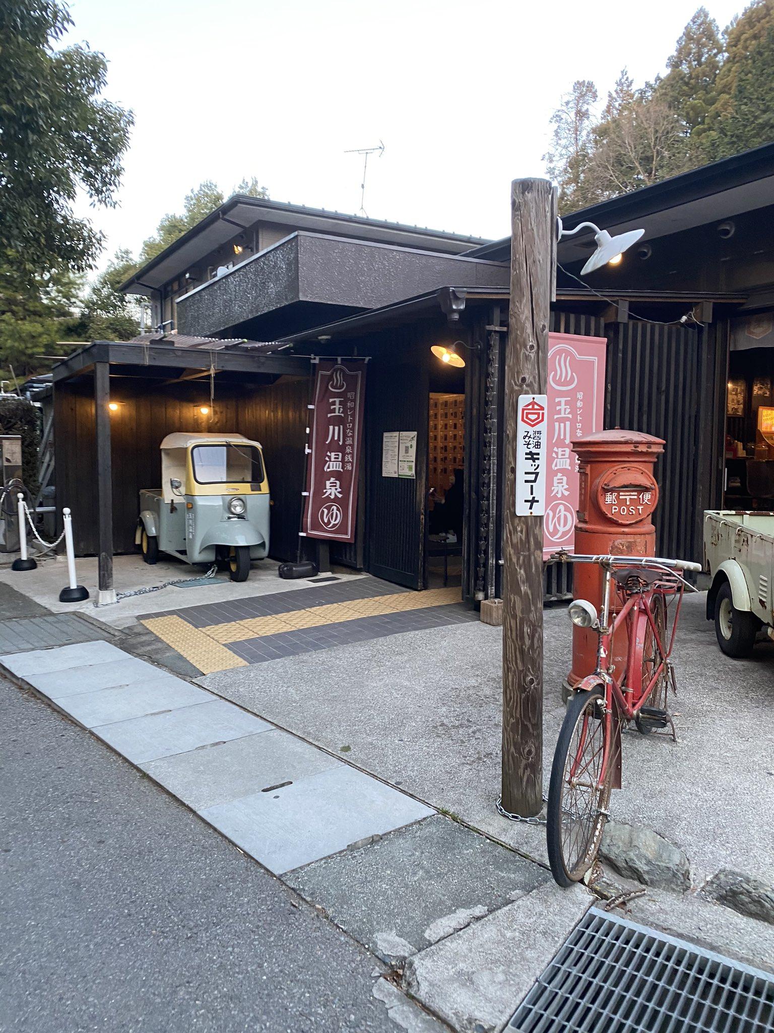 販売店追加>昭和レトロな温泉銭湯 玉川温泉で空家スイーツを販売しています。