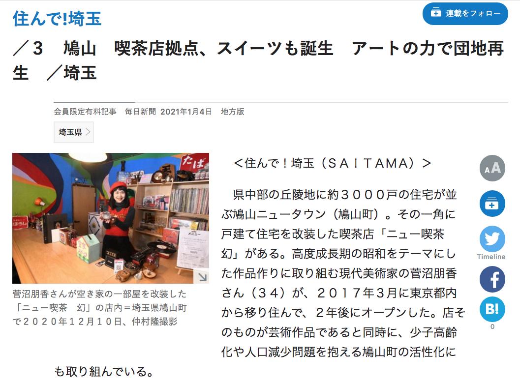 毎日新聞埼玉版の「住んで!埼玉」に掲載されました