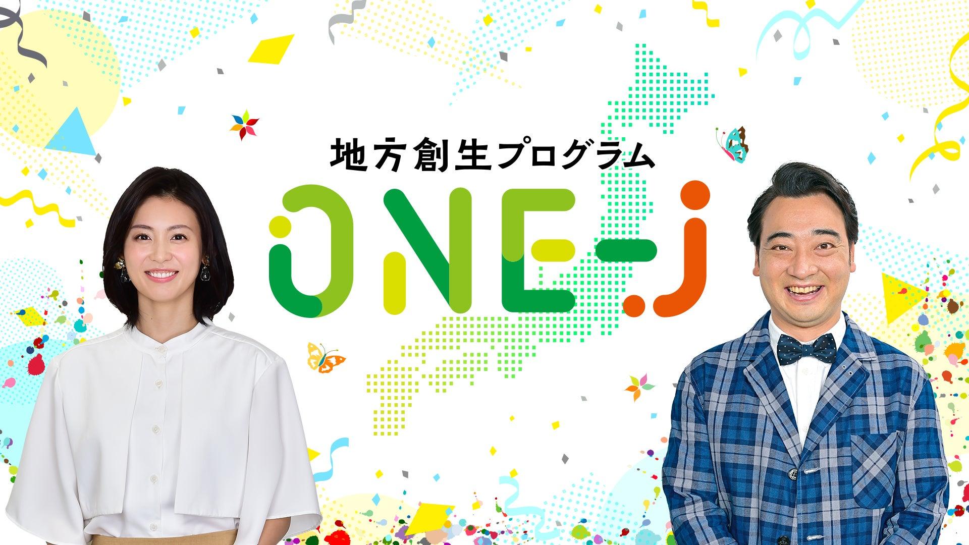 TBSラジオ「地方創生プログラム ONE-J」に出演しました