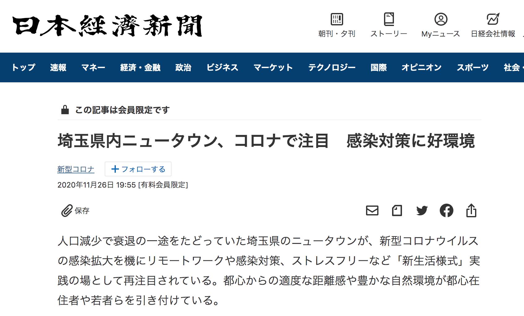 2020.11.27 日経新聞埼玉版に掲載されました