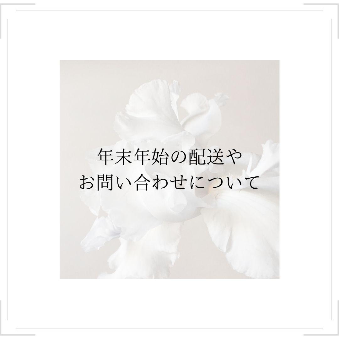 【年末年始の休業について】