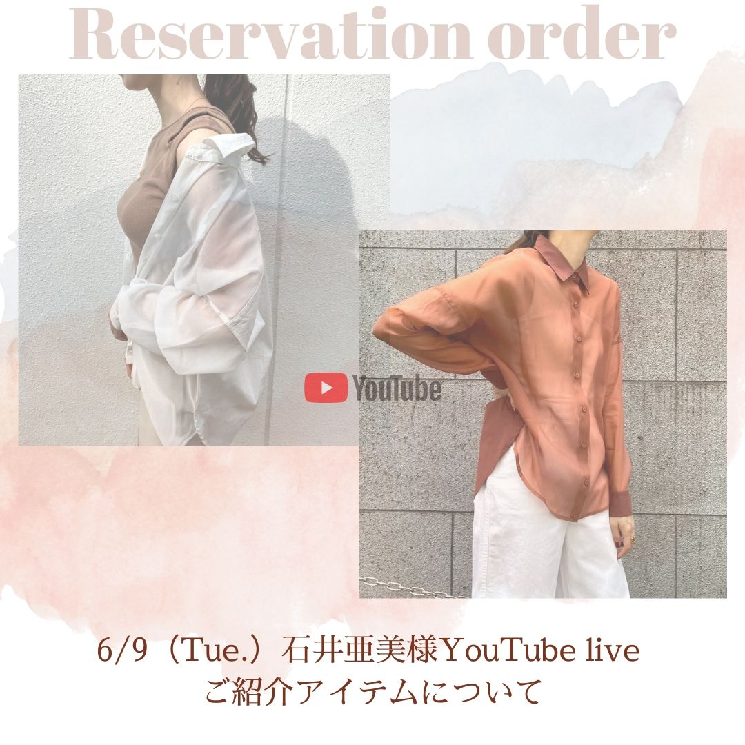 [2020,06,09] 石井亜美様YoutubeLIVEご紹介商品について