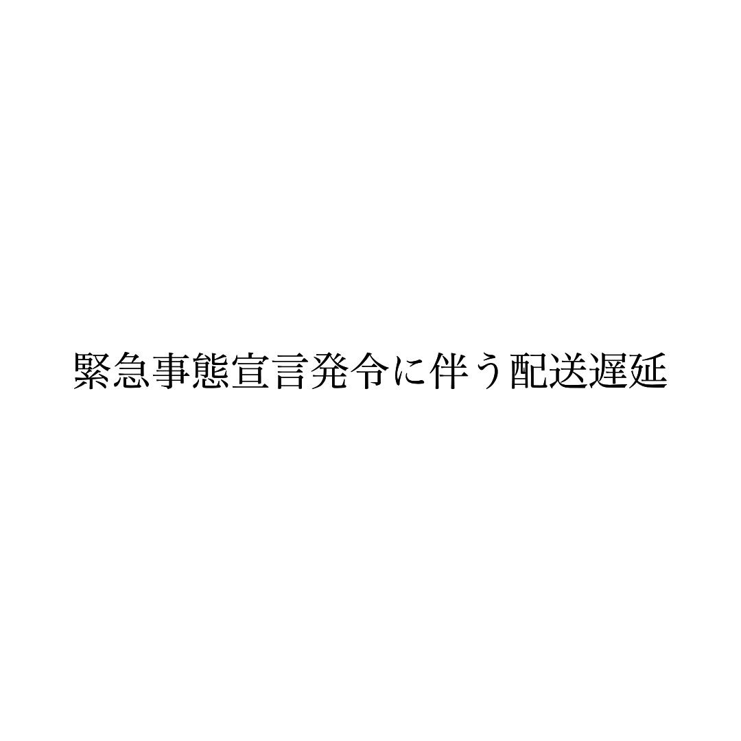 4/8 緊急事態宣言発令に伴う配送遅延