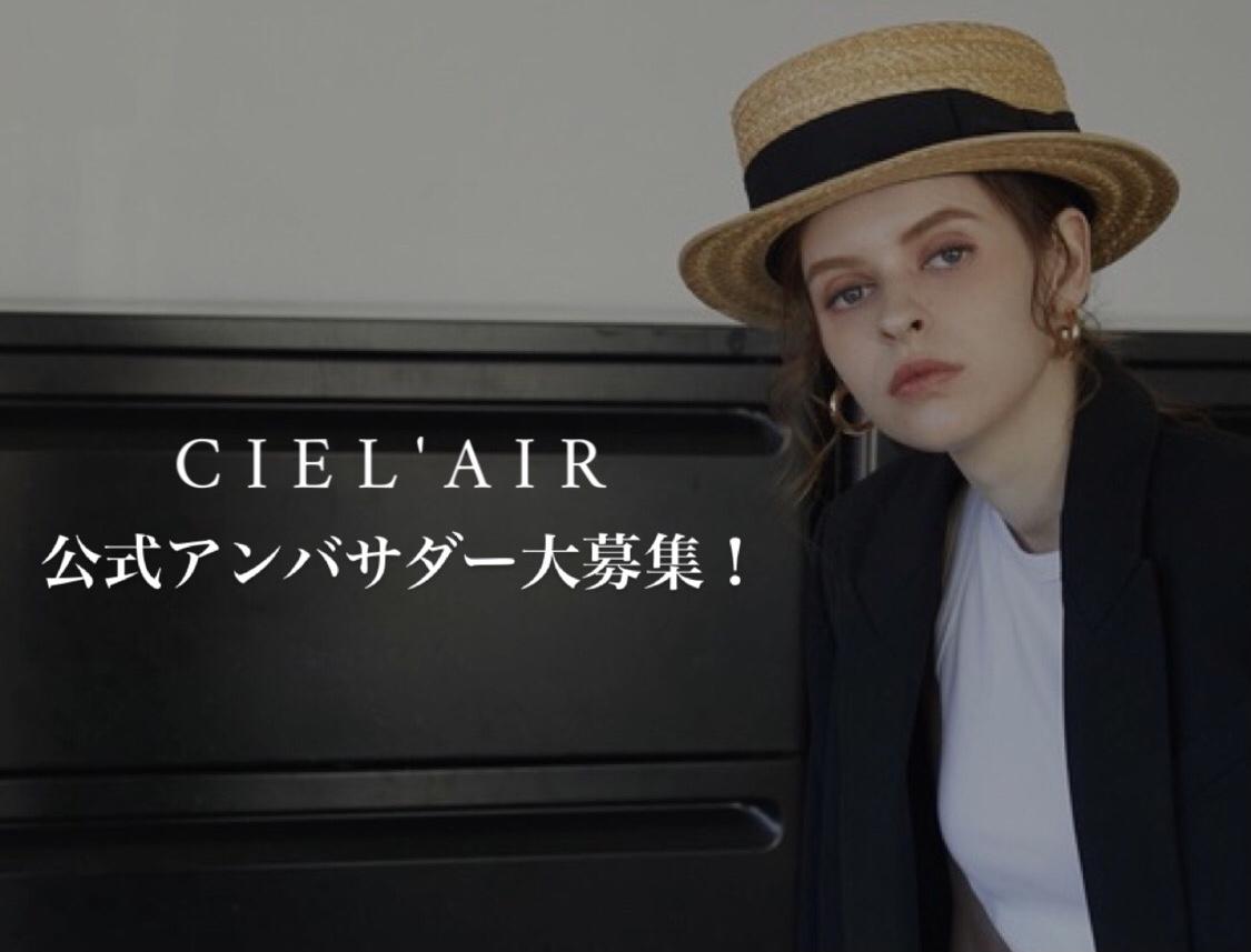 CIEL'AIR公式アンバサダー大募集