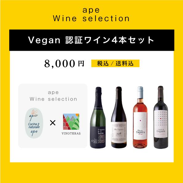 ペアリングコラボ★ヴィノテラス✖︎apecucinanaturale★ VEGAN認証ワイン