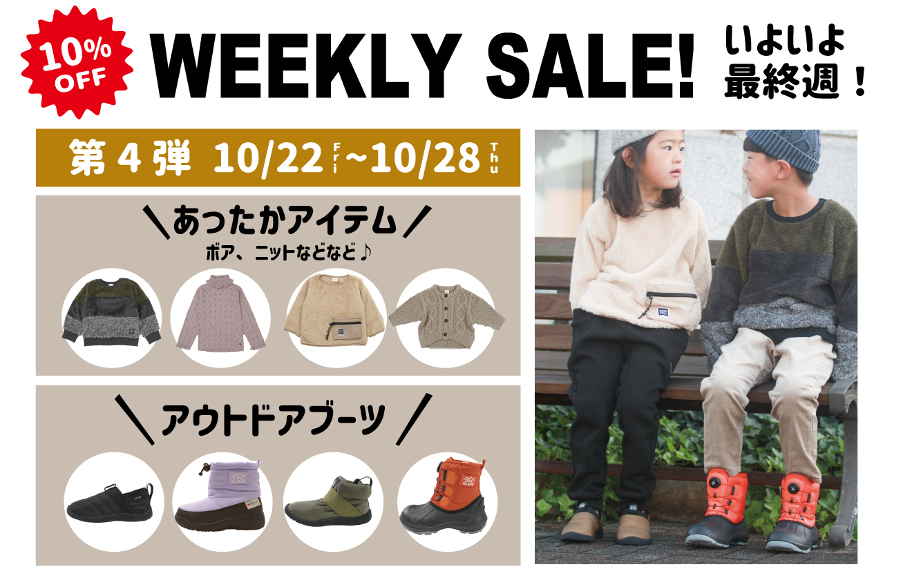 【10%OFF】WEEKLY SALE 第4弾!