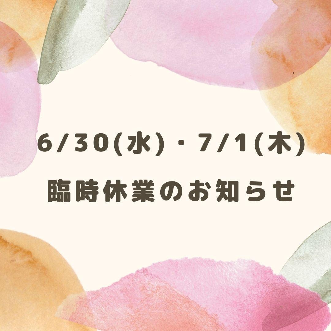 6/30(水)、7/1(木)臨時休業のお知らせ