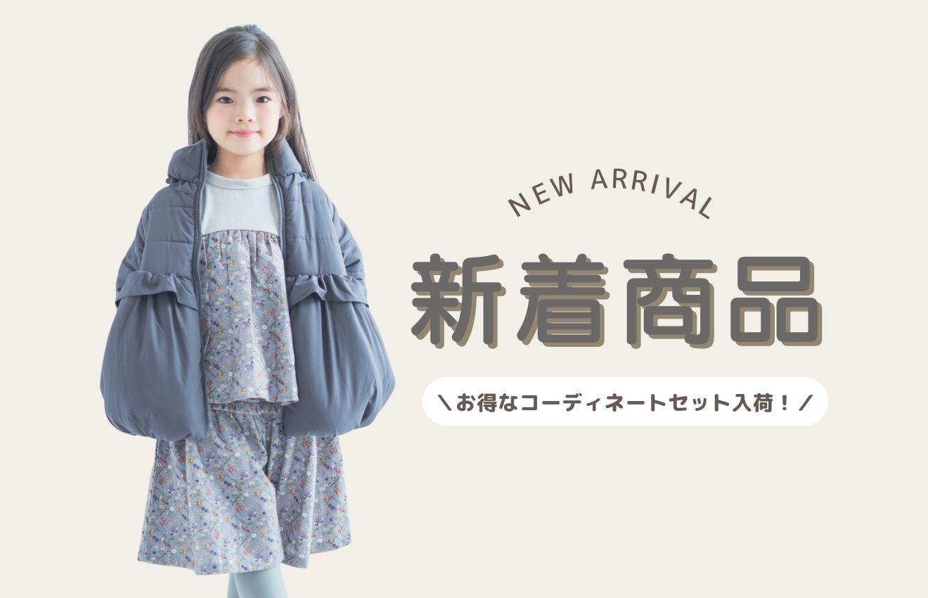 \新商品入荷のお知らせ/