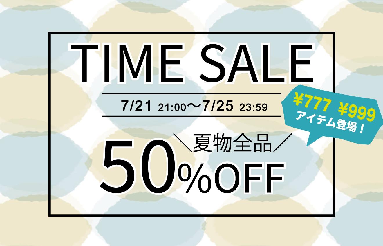 5日間限定 TIME SALE!夏物全品50%OFF & ¥777 ¥999アイテムも登場!
