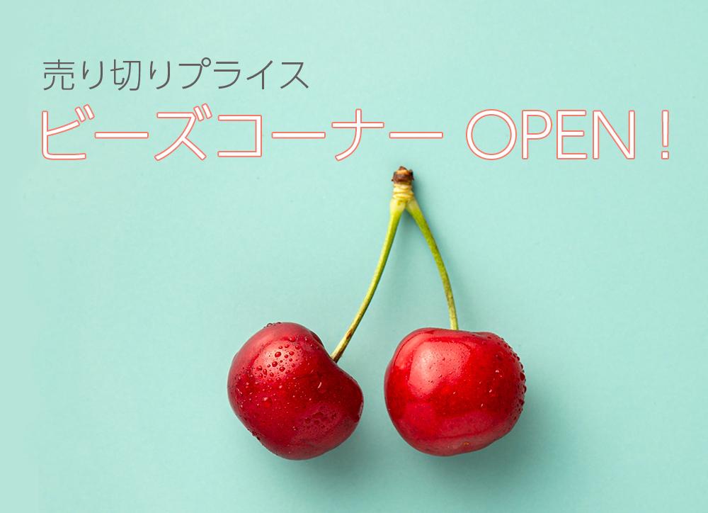 【在庫限り】天然石ビーズコーナー OPEN!