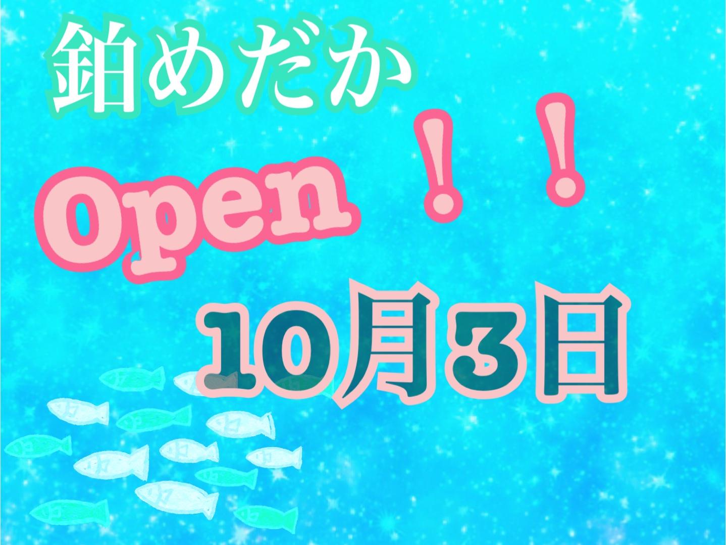 10月3日プレオープン