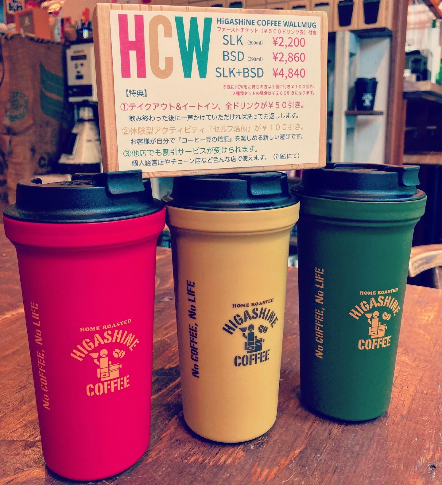 HiGASHiNE COFFEE WALLMUG
