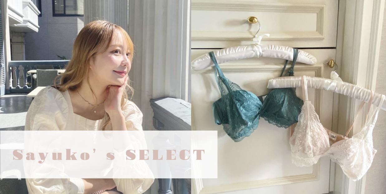 【Sayukoセレクト】 おすすめランジェリーを Pick Up!