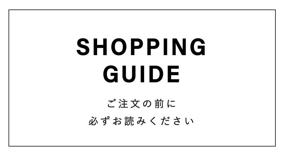 ご利用ガイド〜ご購入前に必ずご確認ください!〜