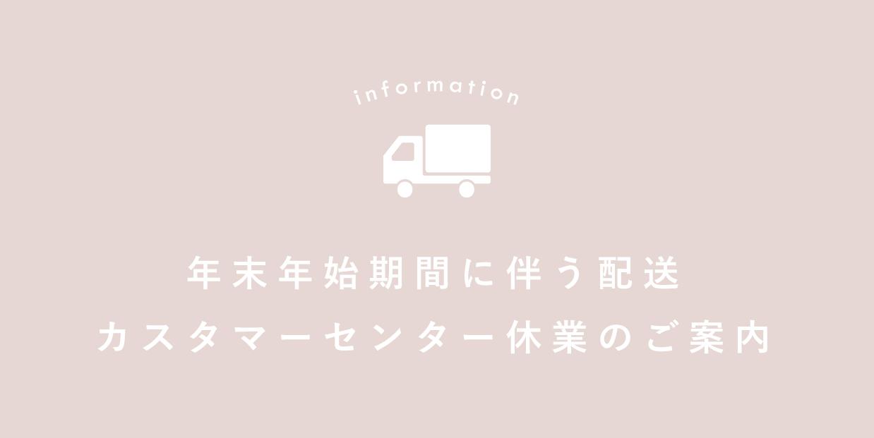 【お知らせ】年末年始期間に伴う配送/カスタマーセンター休業のご案内