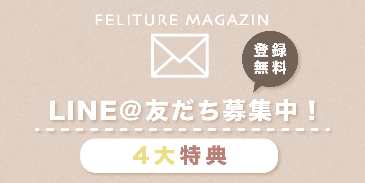 "【LINE@の友だちだけ】""割引クーポン""や""特別な先行販売""などのお得な特典4つ!"