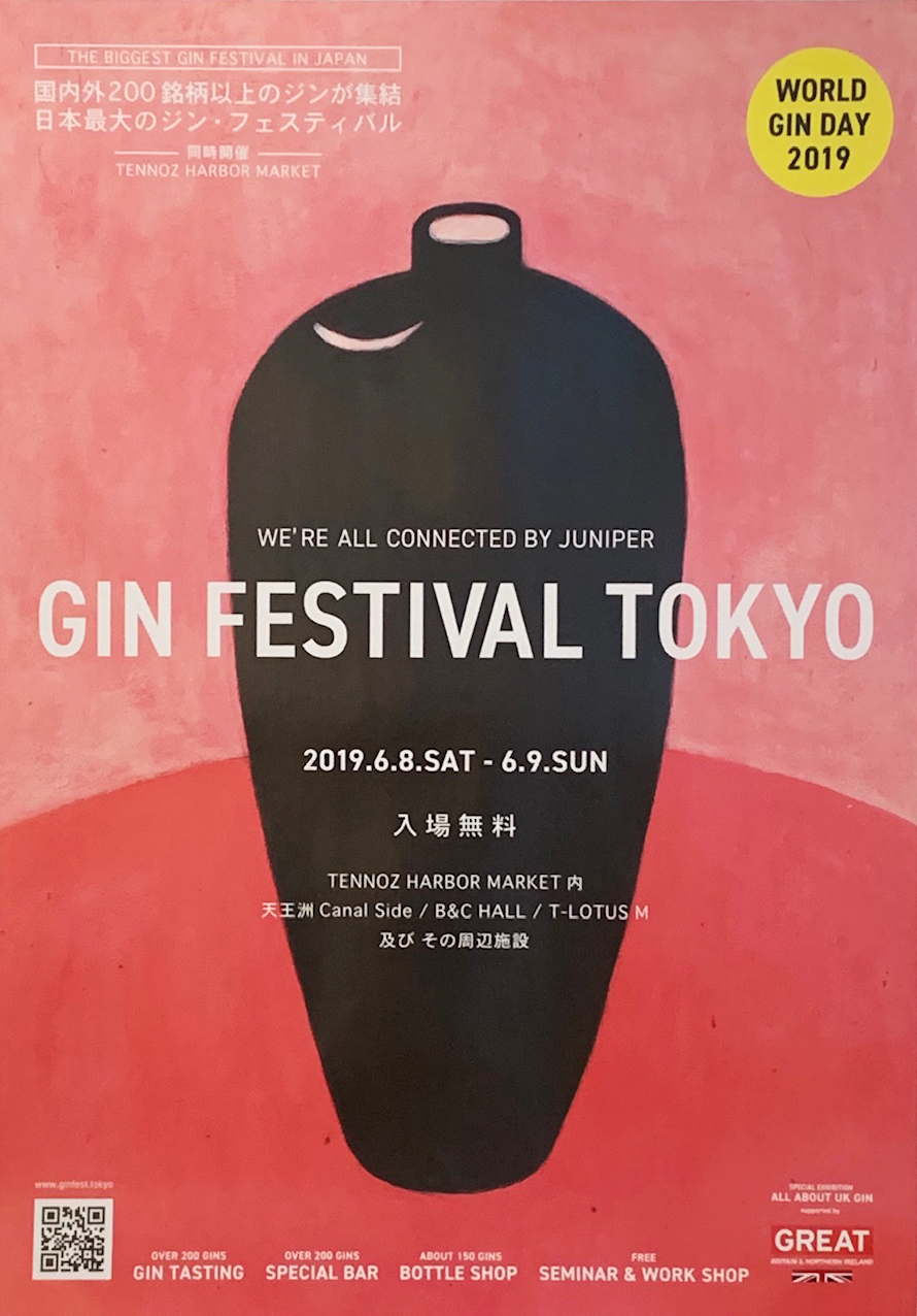 【Upcoming event詳細】T.H.M × GINfest.TOKYO