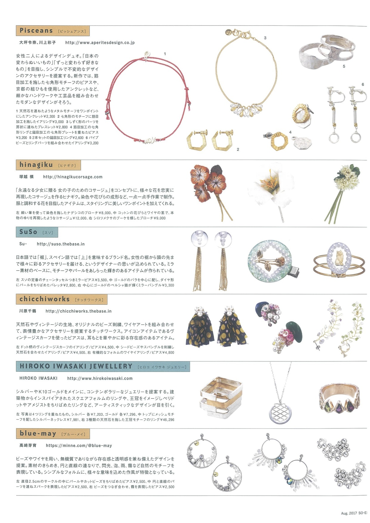 【Event Info】装苑-アクセサリー蚤の市 7/8(Sat)、9(Sun)展示販売