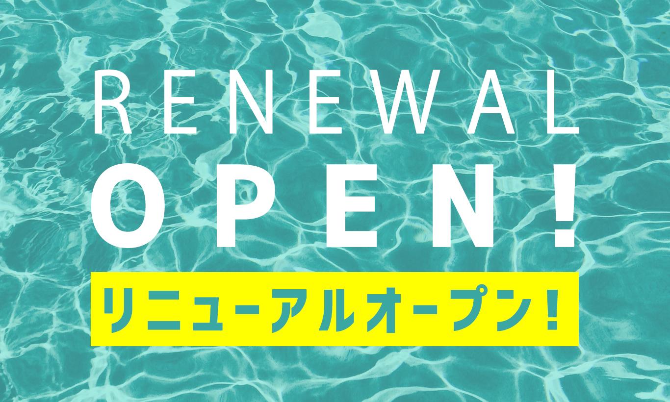 【Will×Will】オンラインストア リニューアルオープン!