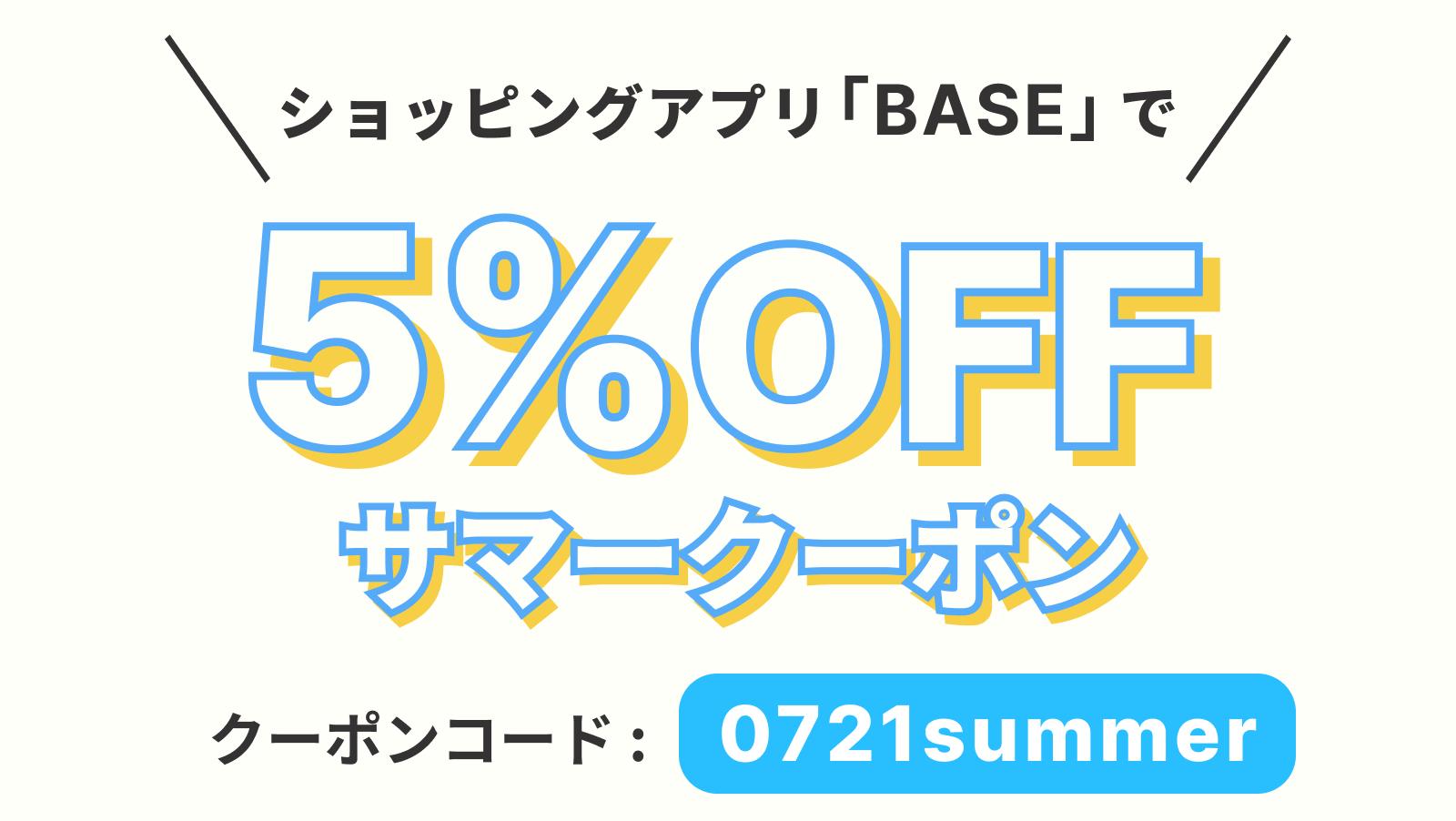 ショッピングアプリ「BASE」限定でご利用いただける5%OFFサマークーポン実施中!