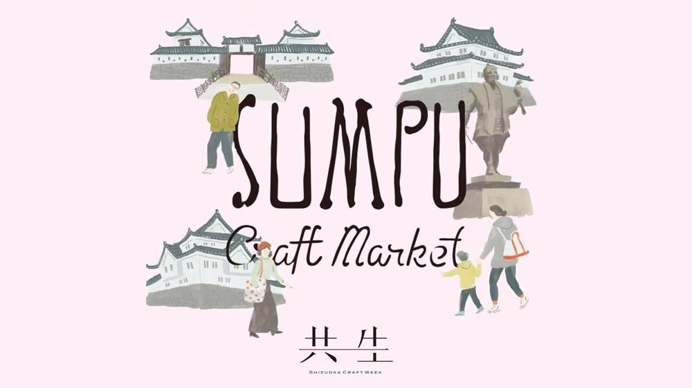 28.29日(土・日)は 駿府城公園で開催されるSUMPU Craft Marketに参加します