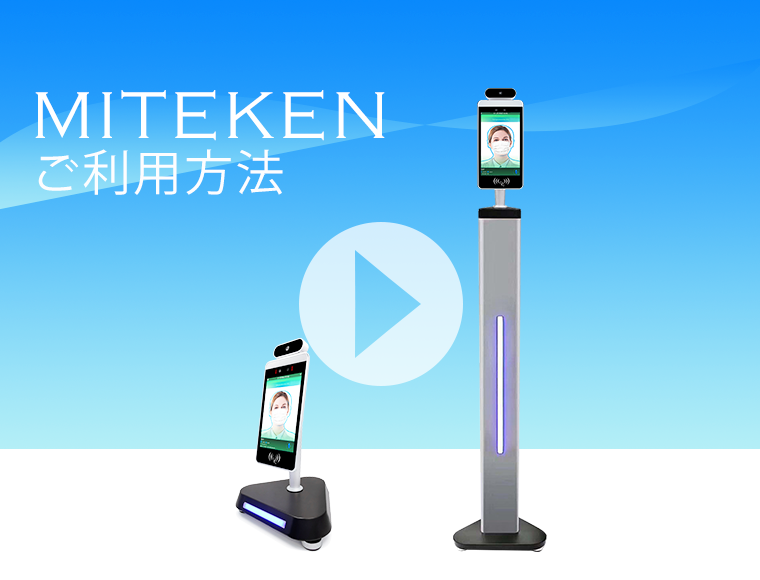 「MITEKEN」ミテケンご利用動画