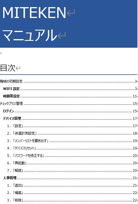 「MITEKEN」ミテケン マニュアル