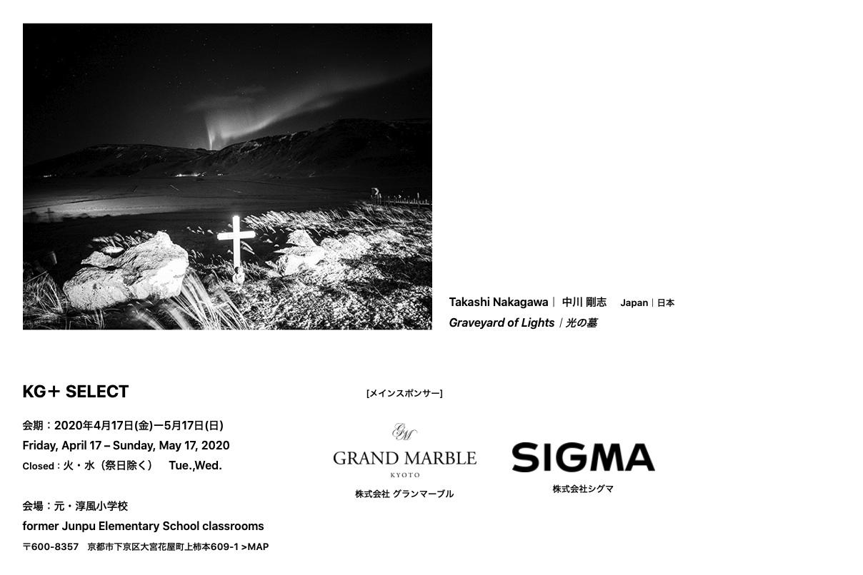 KG+2020 KYOTOGRAPHIE STATELLITE EVENT