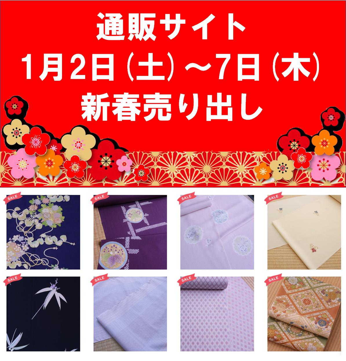 【1/2~7】通販サイト オープン記念セール