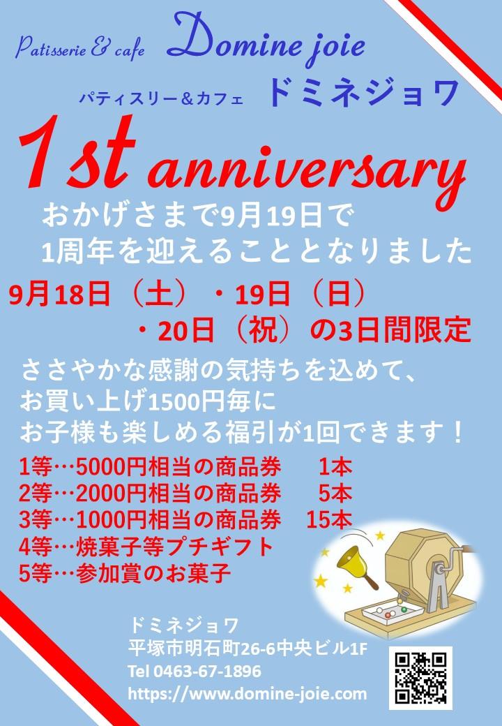 1周年イベント開催します!