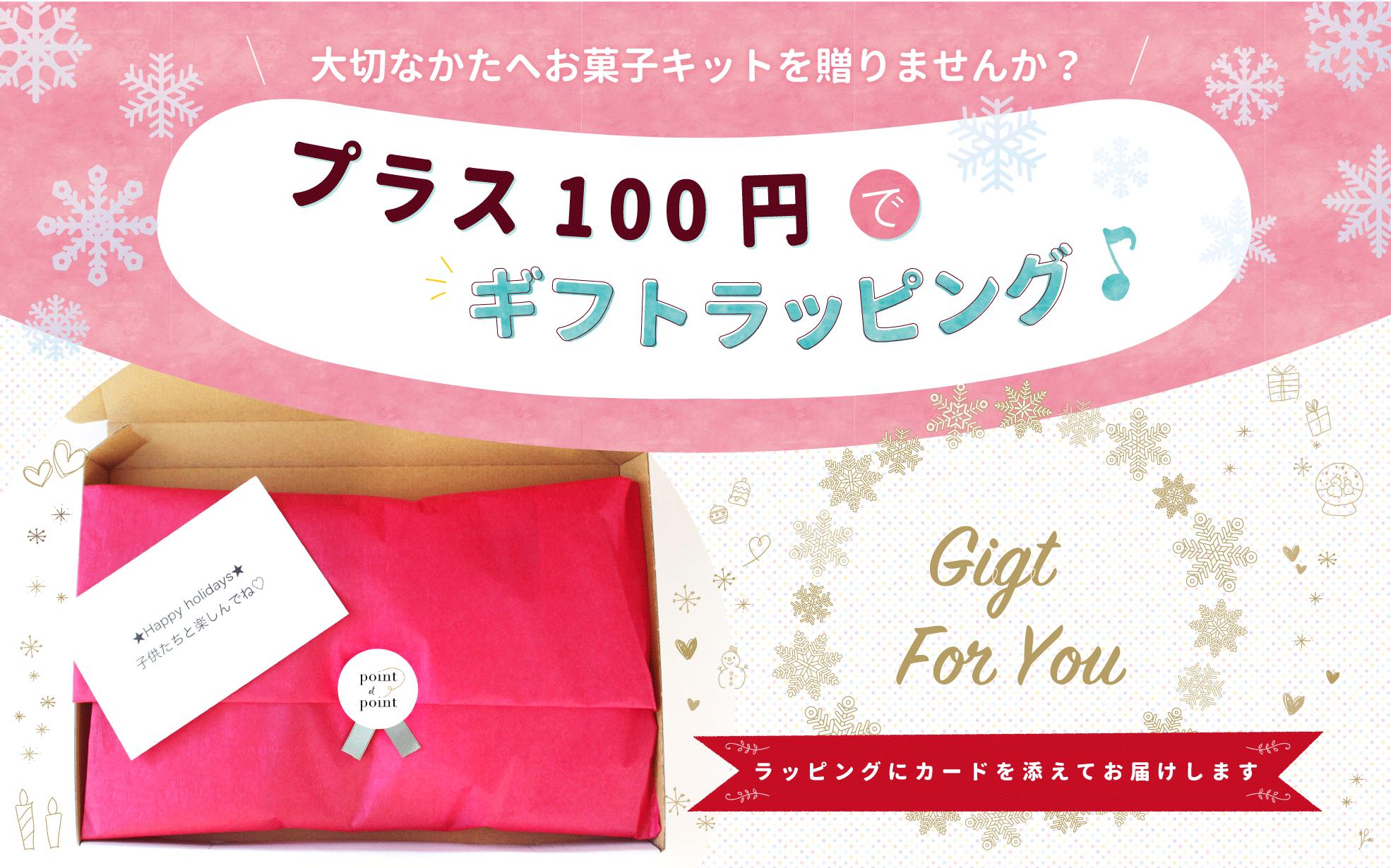 【+100円】ギフトラッピング初めました!