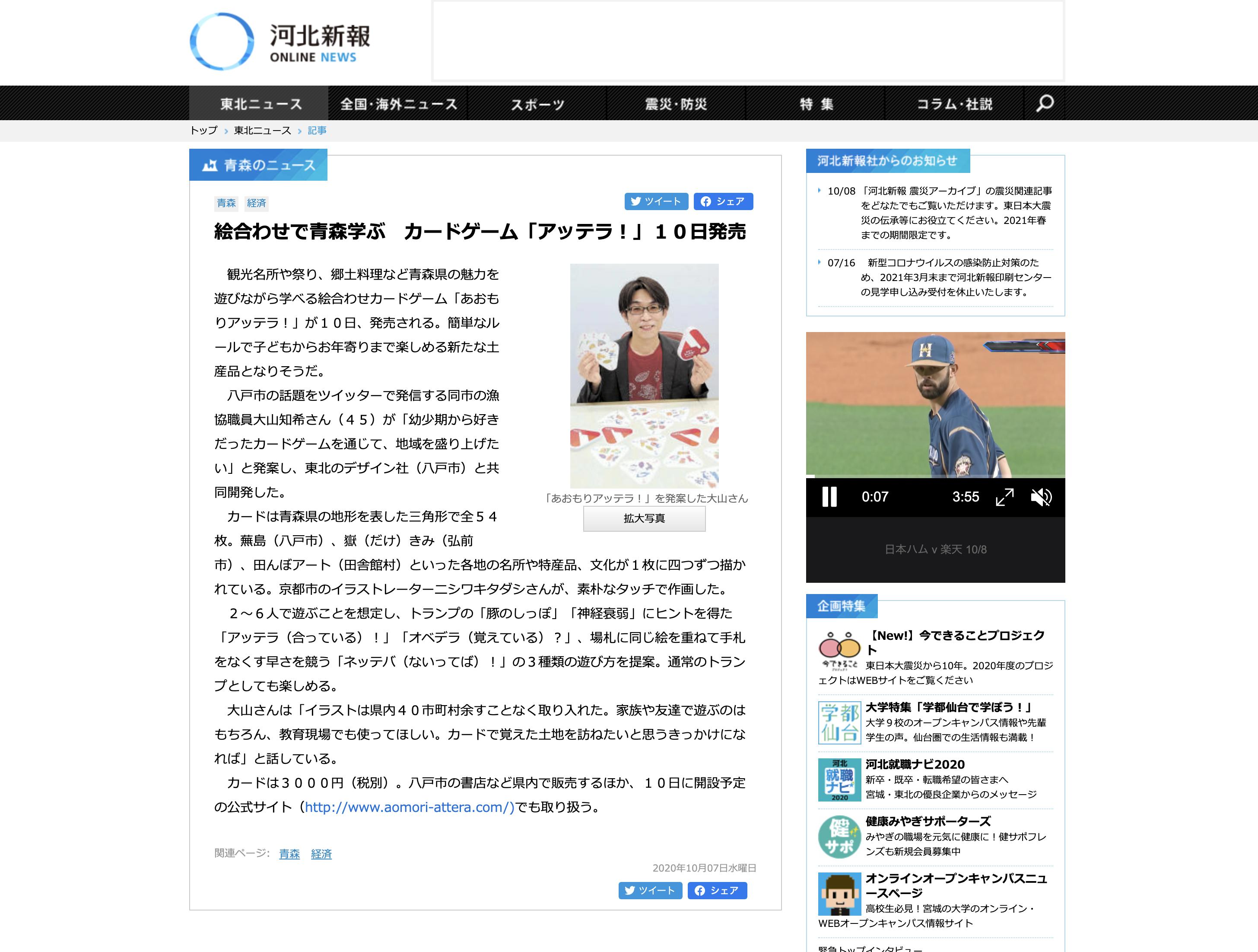 【お知らせ】河北新報に「あおもりアッテラ!」の紹介記事が掲載されました