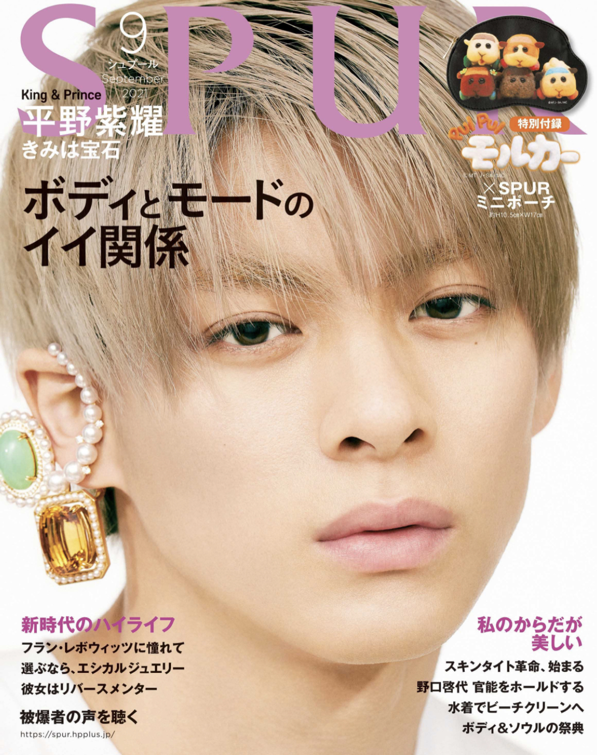 【PRESS】SPUR9月号掲載