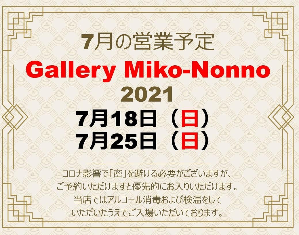 7月のおうちショップ営業予定@さいたま市