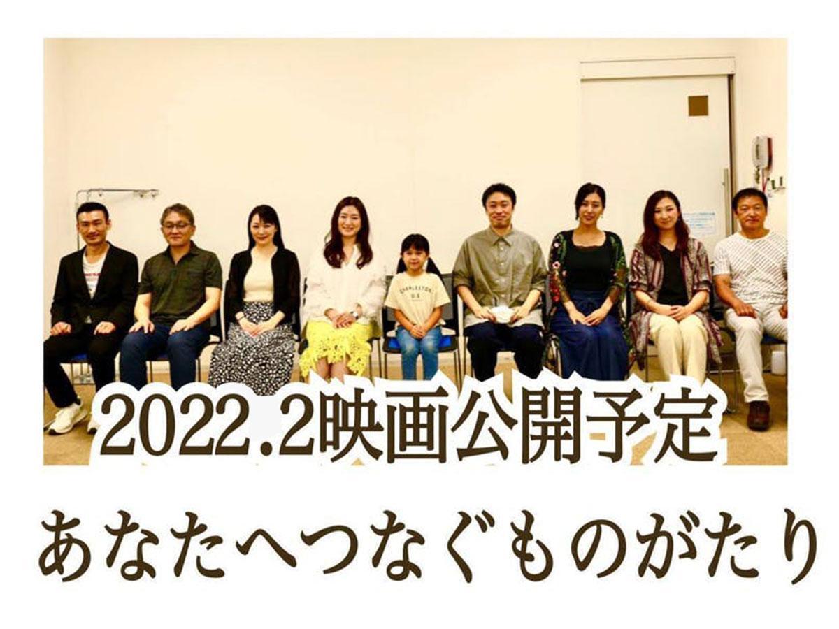 2022年2月20日公開予定「あなたへつなぐものがたり」に富永有治が出演します。