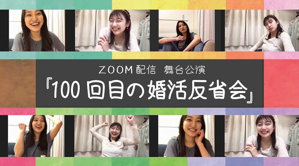 浅沼りさ子 出演情報  配信公演「100回目の婚活反省会」