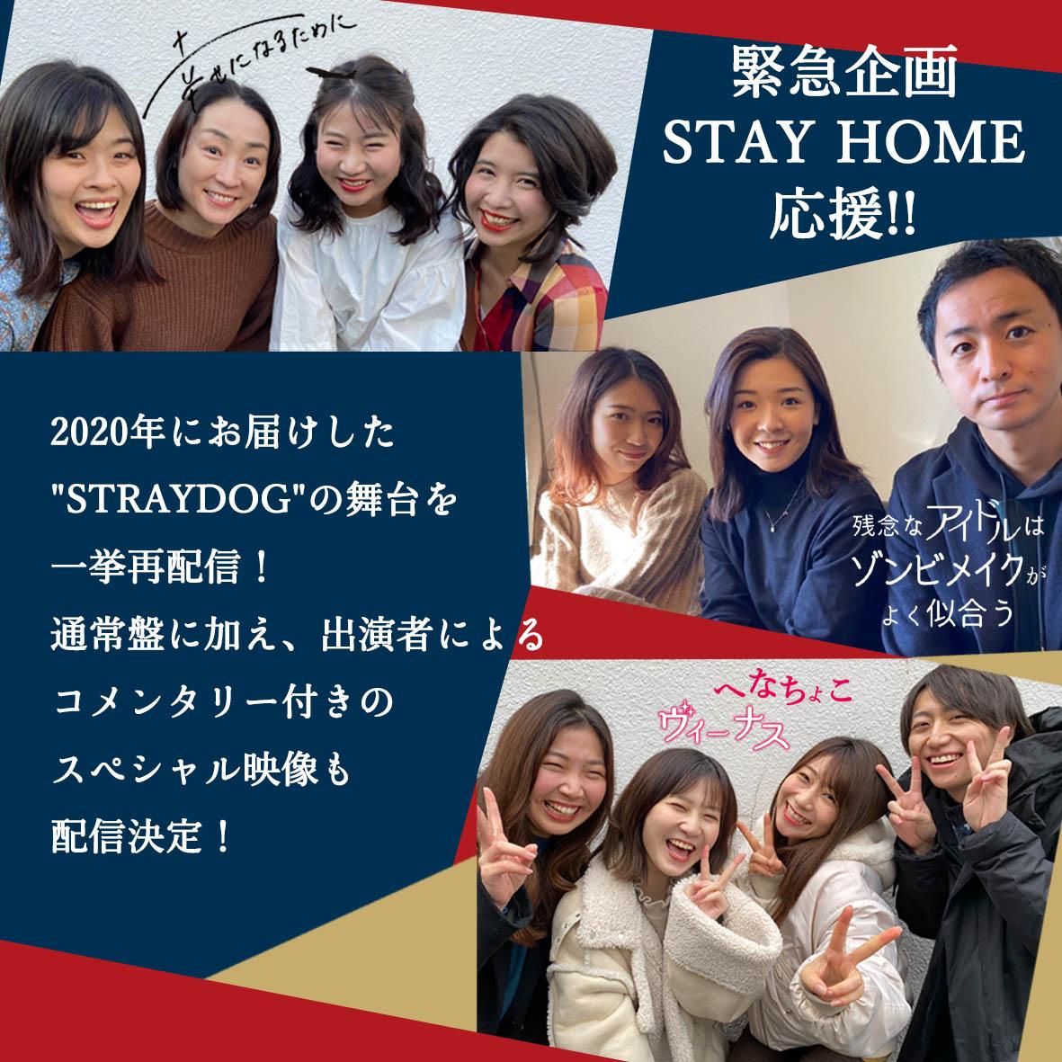 藤田円香 出演舞台『残念なアイドルはゾンビメイクがよく似合う』リバイバル配信決定!