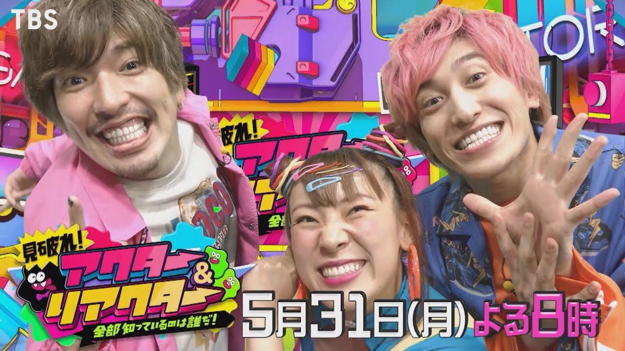 5月31日放送の『見破れ!アクター&リアクター』に永松康志と大工原郁奈が出演しました。