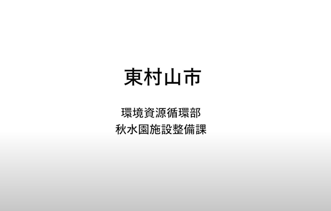 東村山市『基本計画策定に向けた検討状況動画』のナレーションを浅沼りさ子が担当しました。