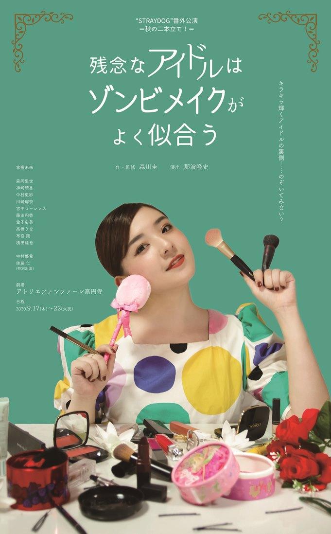 藤田円香 舞台出演情報