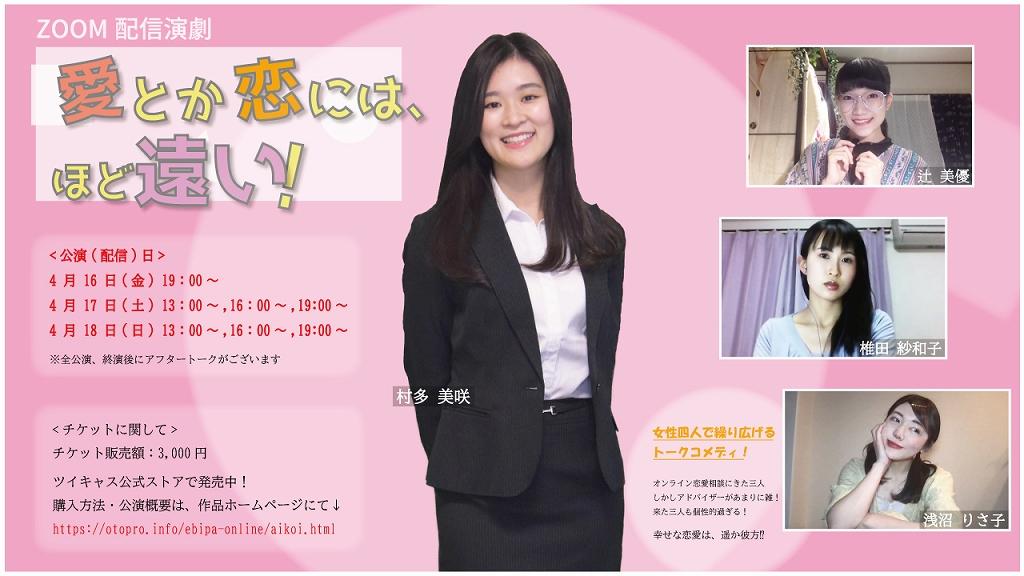オンライン劇団 えびぱ ZOOM配信演劇『愛とか恋には、ほど遠い!』に浅沼りさ子が出演します。